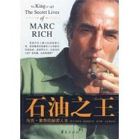 石油之王:马克·里奇的秘密人生