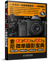 索尼α7/α7R/α7S微单摄影宝典:相机设置+拍摄技法+场景实战+后期处理