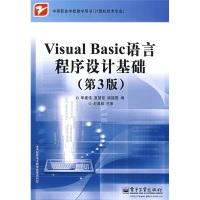 VisualBasic语言程序设计基础(第3版)