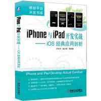 移动平台开发书库·iPhone与iPad开发实战:iOS经典应用剖析