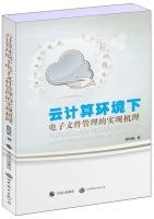 云计算环境下电子文件管理的实现机理