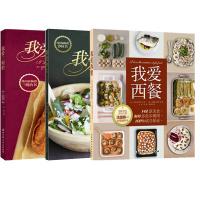 我爱西餐+我爱三明治+我爱沙拉(套装共3册)[韩]池银暻畅销书籍正版