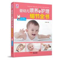婴幼儿喂养与护理细节全书
