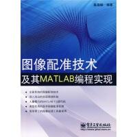 图像配准技术及其MATLAB编程实现