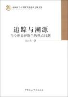 中国社会科学院学部委员专题文集·追踪与溯源:当今世界伊斯兰教热点问题