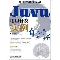 软件工程师入门:Java项目实例自学手册(附CD光盘1张)
