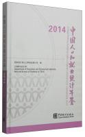 2014中国人口和就业统计年鉴(附光盘1张)