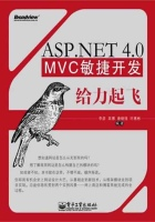 ASP.NET4.0MVC敏捷开发给力起飞李彦等计算机与互联网书籍
