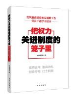 把权力关进制度的笼子里:党风廉政建设和反腐败工作党员干部学习读本
