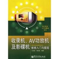 收录机、AV功放机及影碟机维修入门与提高