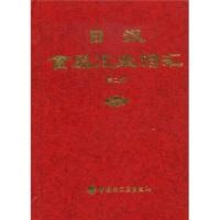 日汉食品工业词汇(第2版)