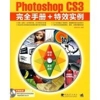 PhotoshopCS3完全手册+特效实例(第2版)(附CD光盘1张)