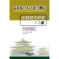 最新版日本语能力测验出题倾向对策:1、2级文字词汇(09新)