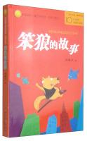 中国幽默儿童文学创作·汤素兰系列:笨狼的故事