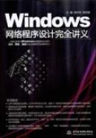 Windows网络程序设计完全讲义