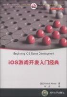 移动开发经典丛书:iOS游戏开发入门经典