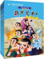 中国动画经典升级版:葫芦兄弟(套装共7册)