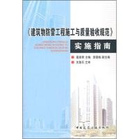 《建筑物防雷工程施工与质量验收规范》实施指南