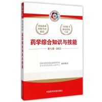 2015新版国家执业药师考试用书应试指南药学综合知识与技能
