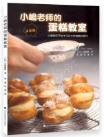 小嶋老师的蛋糕教室(决定版)