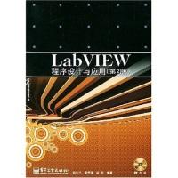 LabVIEW程序设计与应用(第2版)(附光盘)