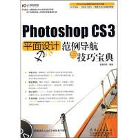 PhotoshopCS3平面设计范例导航与技巧宝典(附DVD光盘)