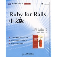 RubyforRails中文版