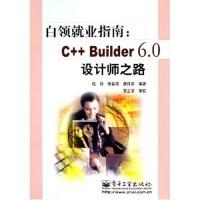 白领就业指南:C++Builder6.0设计师之路