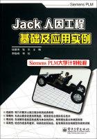 Jack人因工程基础及应用实例(附光盘)