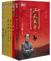 王立群百家讲坛读史系列(套装共6册附光盘)