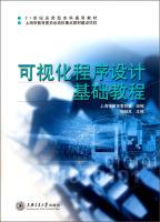 21世纪应用型本科通用教材:可视化程序设计基础教程