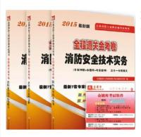 2015年一级注册消防工程师书考试辅导用书试题习题全程通关金考卷注册消防工程师