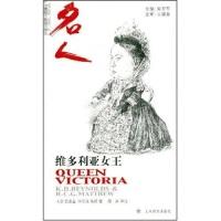 牛津名人传记丛书:维多利亚女王