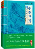 古龙文集·小李飞刀3:九月鹰飞(套装上下册)