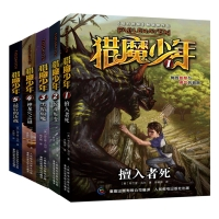 猎魔少年(共5册)