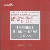2015-中国临床肿瘤学进展