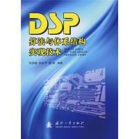 DSP算法与体系结构实现技术