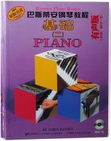 巴斯蒂安钢琴教程(二)套装共5册(附光盘)