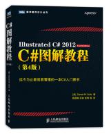 图灵程序设计丛书:C#图解教程(第4版)