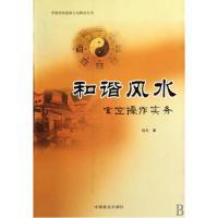 和谐风水(玄空操作实务)/中国传统堪舆文化解读丛书冠元正版书籍人文社会