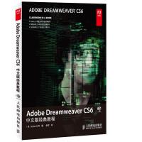 AdobeDreamweaverCS6中文版经典教程