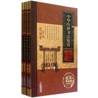 中华传世书法鉴赏(超值典藏版)(套装共4册)