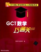 2015年硕士学位研究生入学资格考试:GCT数学巧通关