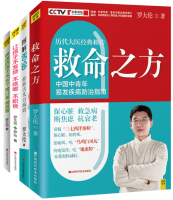 罗大伦教你用简易中医方法调养体质的家庭装(套装共4册)
