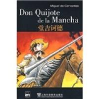 外教社西语分级注释读物系列:堂吉诃德