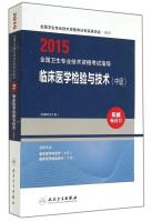 2015全国卫生专业技术资格考试指导:临床医学检验与技术(中级人卫版专业代码352、379)