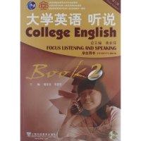 上外社:大学英语听说2:学生用书(第3版)(附光盘)