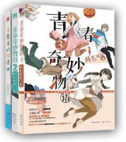 青春奇妙物语1-3(共3册)123两色风景青春小说知音漫客