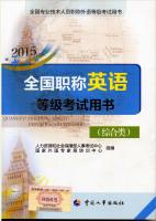 2015全国职称英语等级考试用书(综合类)