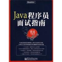 Java程序员面试指南(附光盘1张)